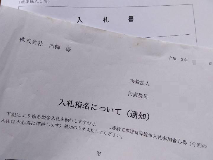 【指名競争入札】