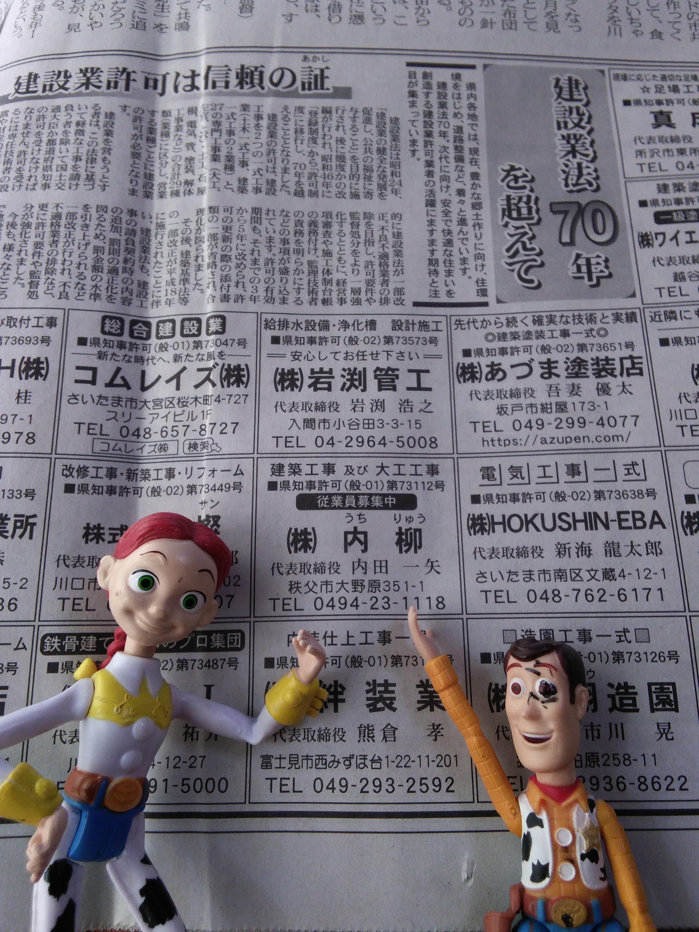 【埼玉新聞10/18】