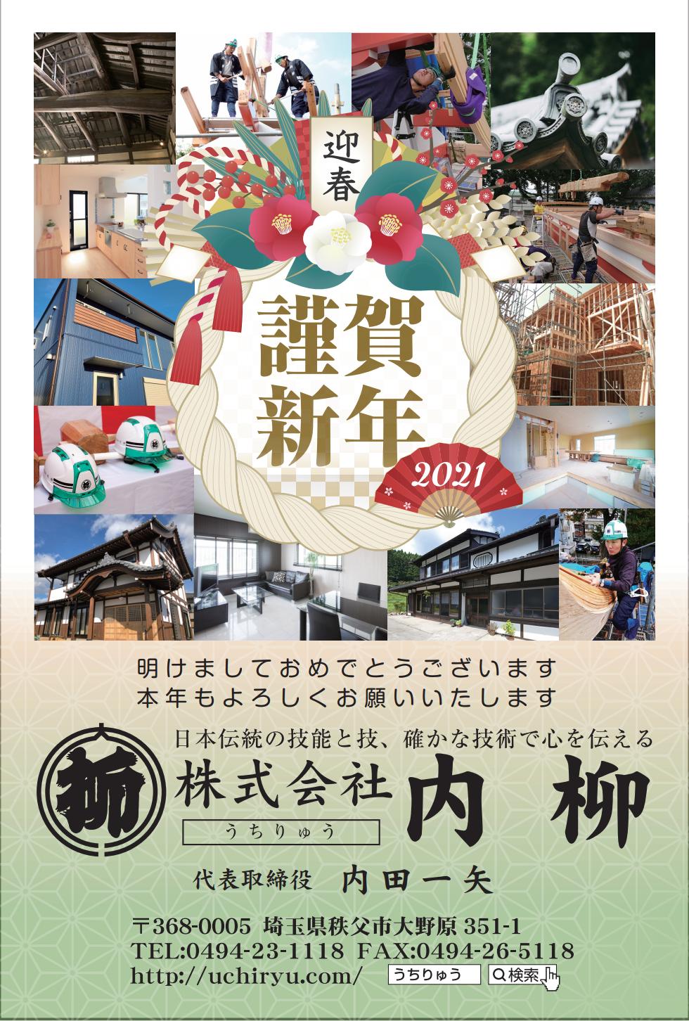 【謹賀新年】